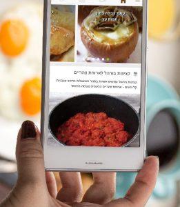 אפליקציית Foods
